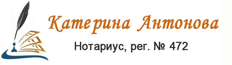 Нотариус в Пловдив Катерина Антонова, нотариална кантора в Пловдив